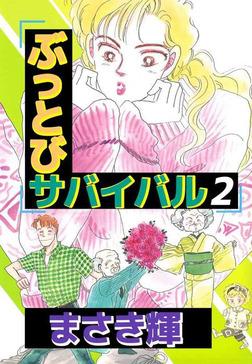 ぶっとびサバイバル 2巻-電子書籍