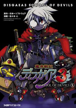 魔界戦記ディスガイア3 SCHOOL OF DEVILS(1)-電子書籍