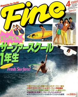 Fine 1984年4月号(デジタル復刊)-電子書籍