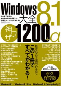 Windows8.1大全 神ワザ1200+α