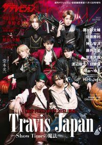 ザテレビジョンShow Vol.4