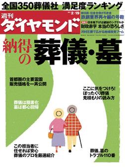 週刊ダイヤモンド 11年2月19日号-電子書籍