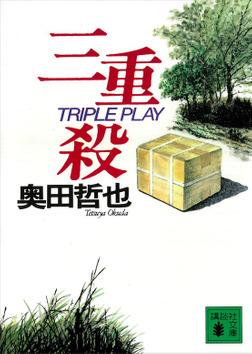 三重殺-電子書籍