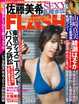 週刊FLASH(フラッシュ) 2018年10月2日号(1485号)-電子書籍