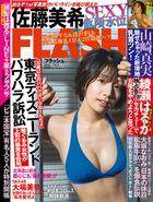 週刊FLASH(フラッシュ) 2018年10月2日号(1485号)
