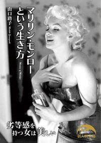 マリリン・モンローという生き方(新人物文庫)