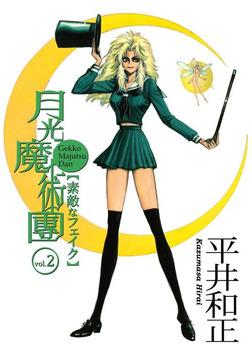 月光魔術團2 素敵なフェイク-電子書籍