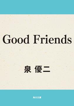 Good Friends-電子書籍