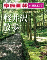 家庭画報 e-SELECT 「軽井沢」散歩