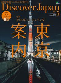 Discover Japan 2017年5月号「ディスカバー・ジャパンな東京案内」