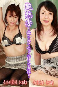 艶熟妻~撮られて喘ぐ淫らな奥様~長谷川美咲(43歳)・吉川睦美(57歳)