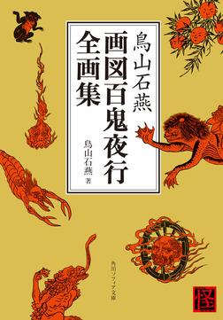 鳥山石燕 画図百鬼夜行全画集-電子書籍