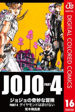 ジョジョの奇妙な冒険 第4部 カラー版 16-電子書籍