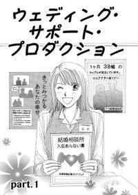 ウェディング・サポート・プロダクション(ROCKコミック)