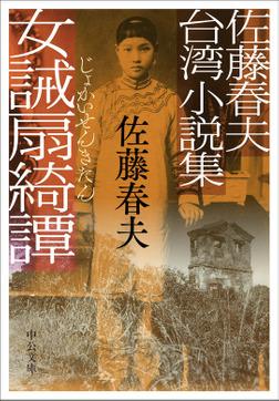 佐藤春夫台湾小説集 女誡扇綺譚-電子書籍