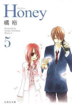 Honey 5巻-電子書籍