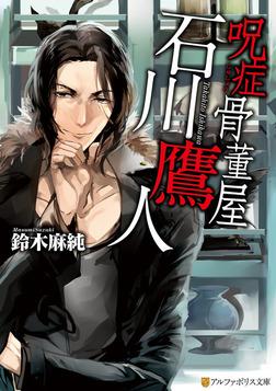 呪症骨董屋石川鷹人-電子書籍