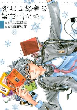冷たい校舎の時は止まる(1)-電子書籍