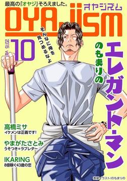 月刊オヤジズム2015年 Vol.10-電子書籍