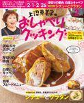 上沼恵美子のおしゃべりクッキング2021年2月号