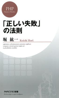 「正しい失敗」の法則-電子書籍