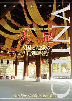 重慶004大足 ~天国と地獄の「石刻絵巻」-電子書籍