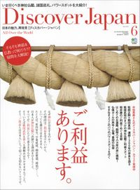 Discover Japan 2010年6月号「ご利益あります。」