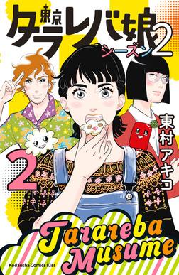 東京タラレバ娘 シーズン2(2)-電子書籍