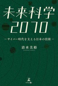 未来科学2070 -サイバー時代を支える日本の技術-