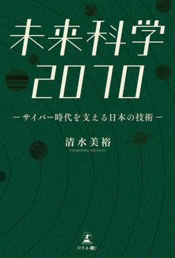 未来科学2070 -サイバー時代を支える日本の技術--電子書籍
