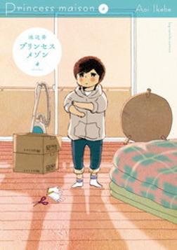 プリンセスメゾン(4)-電子書籍