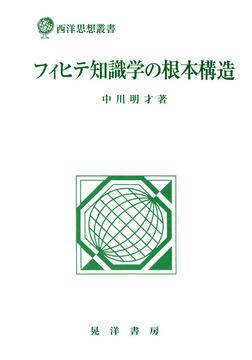 フィヒテ知識学の根本構造-電子書籍