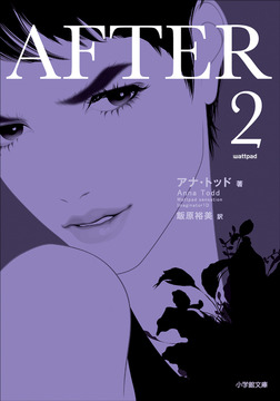 AFTER 2-電子書籍