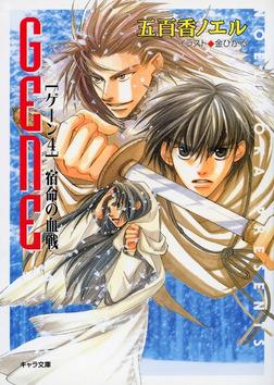 宿命の血戦 GENE4-電子書籍
