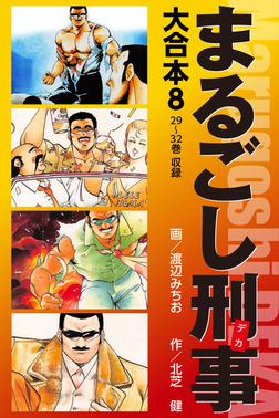 まるごし刑事 大合本 8-電子書籍