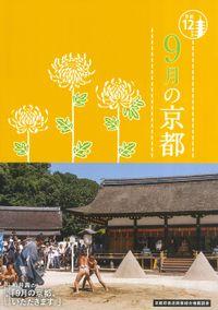 9月の京都