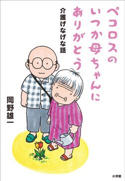 ペコロスのいつか母ちゃんにありがとう~介護げなげな話~-電子書籍