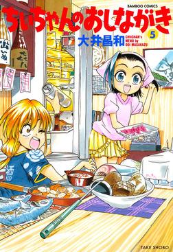 ちぃちゃんのおしながき (5)-電子書籍