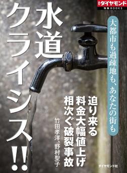 水道クライシス!!-電子書籍