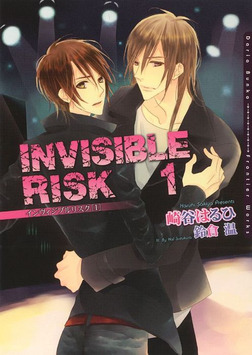 INVISIBLE RISK 1-電子書籍