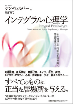 インテグラル心理学-電子書籍
