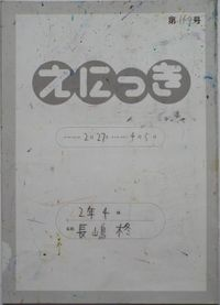 TALKEN絵日記149冊目