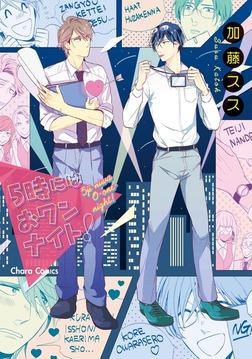 5時にはおワンナイト!【SS付き電子限定版】-電子書籍