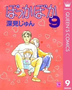 ぽっかぽか 9-電子書籍