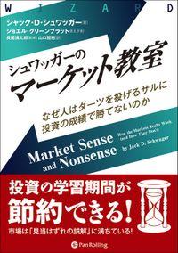 シュワッガーのマーケット教室 ──なぜ人はダーツを投げるサルに投資の成績で勝てないのか
