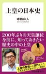 上皇の日本史