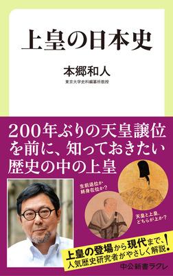 上皇の日本史-電子書籍