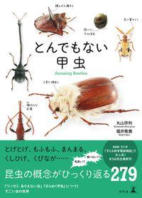 とんでもない甲虫(幻冬舎単行本)