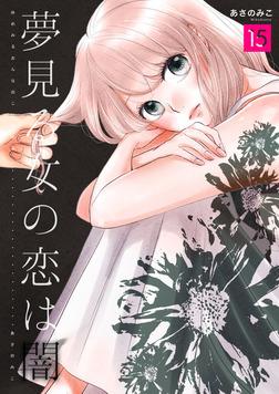 夢見る女の恋は闇 15巻-電子書籍