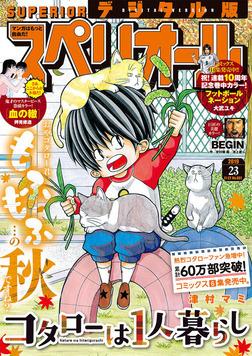 ビッグコミックスペリオール 2019年23号(2019年11月8日発売)-電子書籍